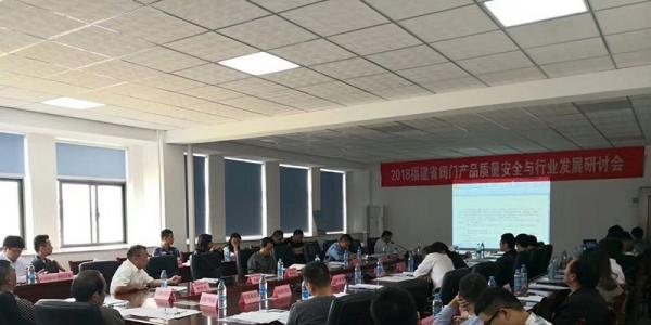 公司领导参加18年福建省阀门产品质量安全与行业发展研讨会