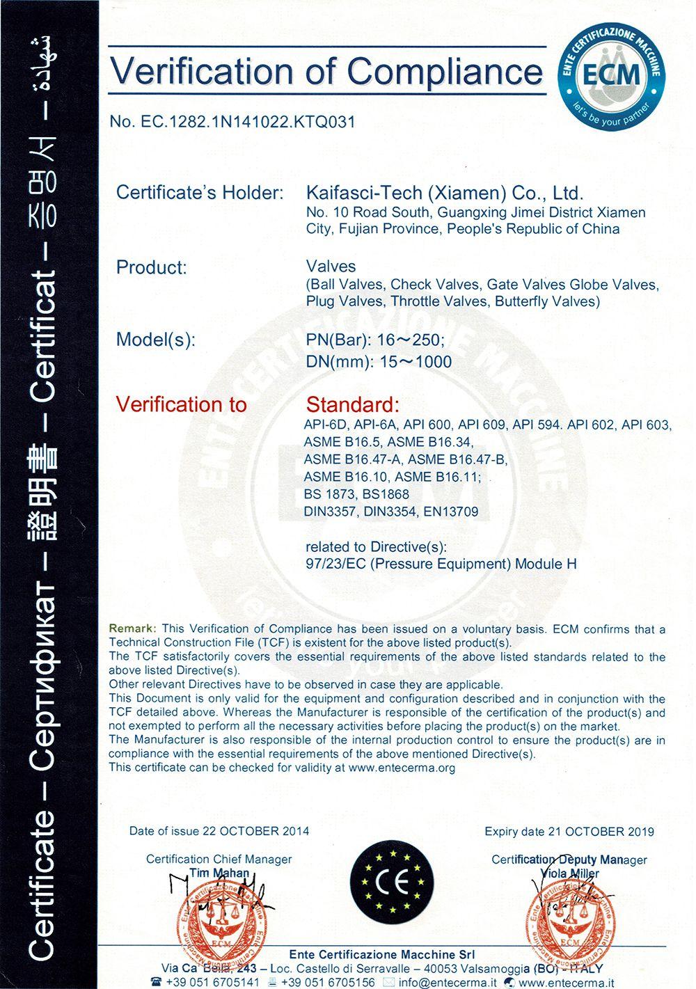CE认证 英文版