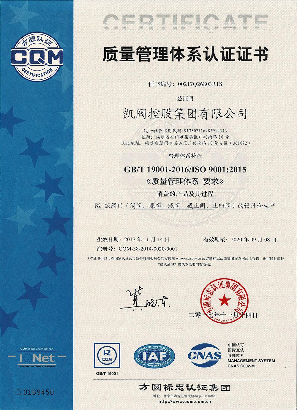 9001质量认证 中文版