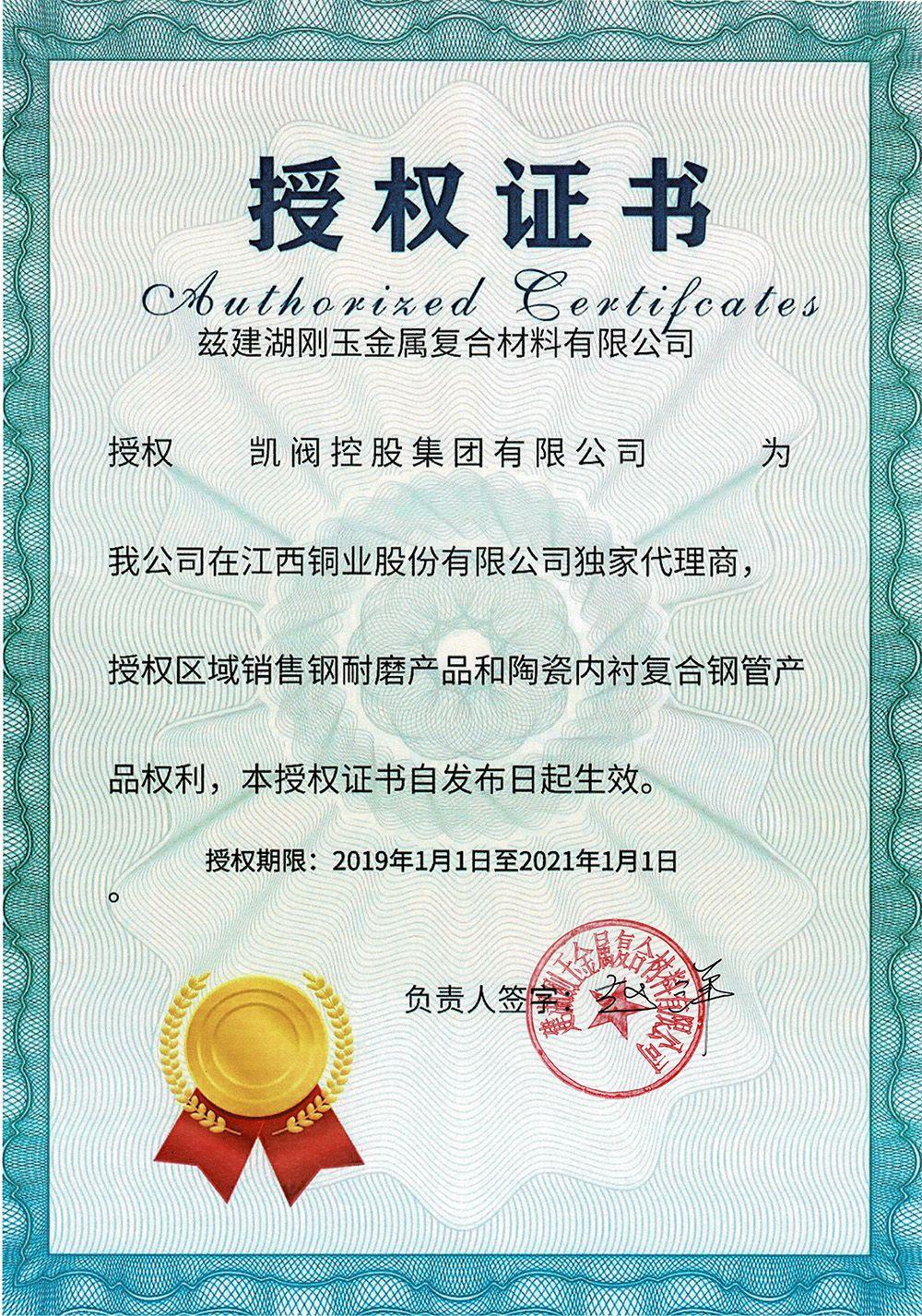 德铜授权证书